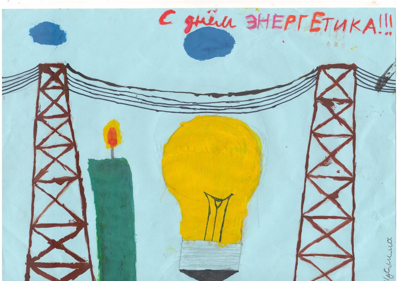 предлагает рисунок день энергетика разновидность